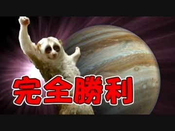 【超朗報】お前ら、完全勝利のお知らせwwwうぉぉぉぉぉ!!!!のサムネイル画像