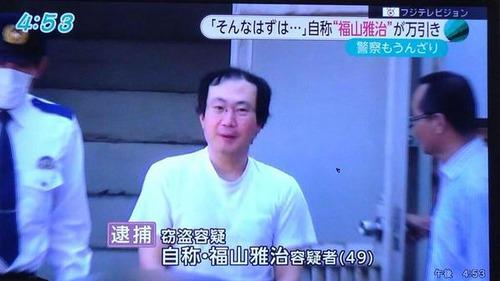 【悲報】福山雅治さん、ハゲるwwwwwwwwww(※画像あり)のサムネイル画像