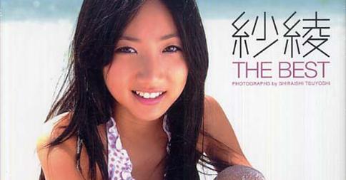 元Fカップ小学生の沙綾、衝撃告白!!!!のサムネイル画像
