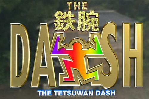 【訃報】「鉄腕!DASH!!」死亡wwwwwwwwのサムネイル画像