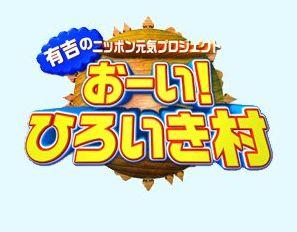 【悲報】有吉のフジテレビ新番組『おーい!ひろいき村』の初回視聴率が…のサムネイル画像