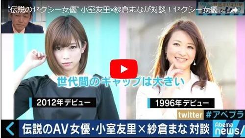 【悲報】小室友里と紗倉まなが対談した結果wwwww(※画像)のサムネイル画像