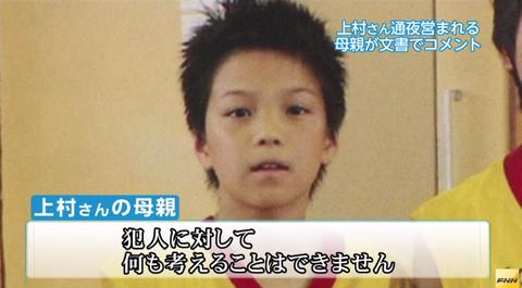川崎中1、上村遼太くんの母親コメント 職業、仕事の勤務先は病院 2ch「少年法変わるかな?」のサムネイル画像