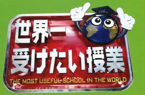 【シコ画像】世界一受けたい授業で、激シコオッパイが放送されるwwwww抜いたwwwwwのサムネイル画像