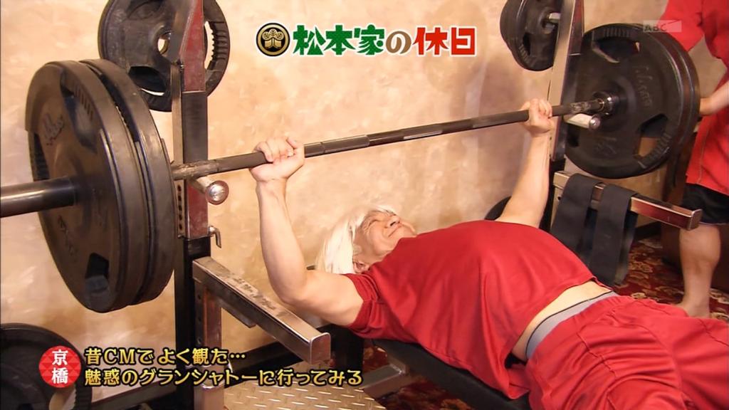 松本人志が上げたベンチの重量vvvvvvvv