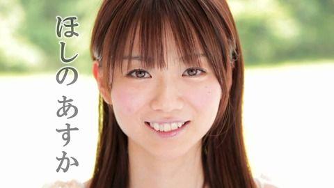 【悲報】元av女優・ほしのあすか(29)、現在がヤバイwwwwアカンwwwwのサムネイル画像