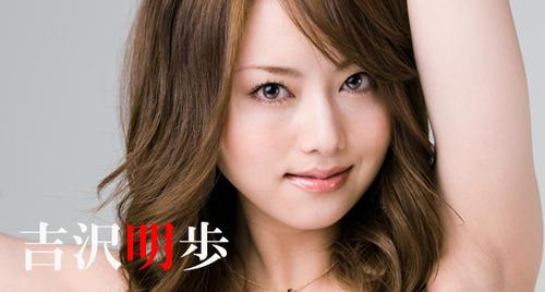【超衝撃】吉沢明歩(33)、今も現役を続ける理由.....のサムネイル画像
