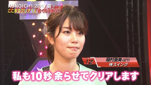 【狂気】稲村亜美(Eカップ)、KUNOICHIに参戦した結果wwwwwとんでもない事にwwwwのサムネイル画像
