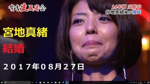 【超驚愕】宮地真緒さん(34)、夜の悩みがヤバイwwwwwwのサムネイル画像
