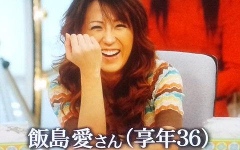 【超悲報】飯島愛さん、最後の電話が・・・マジかよ・・・のサムネイル画像