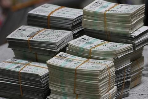 ハズレ(外れ)馬券は必要経費ならない?最高裁の裁判の判決は?税金、課税は?のサムネイル画像