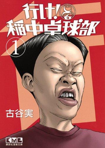 【悲報】漫画家「古谷実」、ガチで終わる……のサムネイル画像