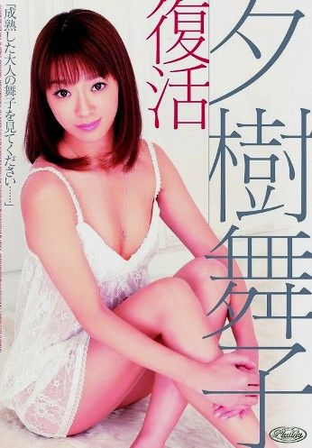 伝説のav女優・夕樹舞子(38)の現在wwwwww(※画像)のサムネイル画像