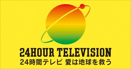 【決定!】24時間テレビ、マラソンランナーがヤバ過ぎるwwwwまさかのwwwwwのサムネイル画像