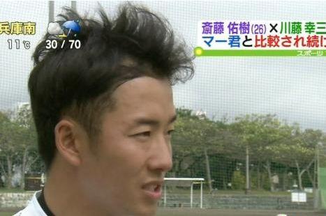 【衝撃】斎藤佑樹さん、クビにならない理由がヤバ過ぎるwwwwwのサムネイル画像