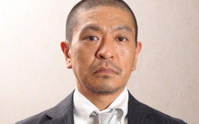 【狂気】松本人志さん、大嘘つきだった....マジかよ....のサムネイル画像