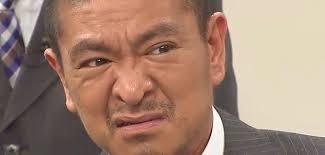 【衝撃的】松本人志に強烈な文春砲が!!!!!!アカンでコレは....のサムネイル画像