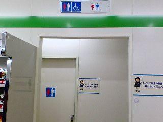 【悲報】コンビニのトイレの前でお漏らしする女子wwwwwwのサムネイル画像