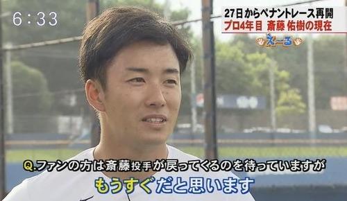 【超絶悲報】斎藤佑樹さん(27)、ガチで終わるwwwwもうアカン・・・(動画)のサムネイル画像