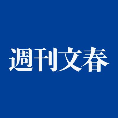 【文春砲】明日の週間文春の破壊力がヤバ過ぎる!!!!!!のサムネイル画像
