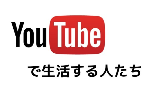 141121_youtuber_top