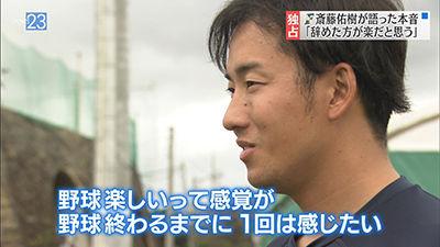 【緊急】斎藤佑樹さん、ついに引退へ!!!!!!!!のサムネイル画像
