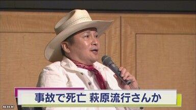 【訃報】萩原流行さんバイク事故により死去のサムネイル画像