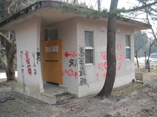 【超驚愕】「ヤリマン女」とトイレに落書きされた女に連絡した結果wwwwwのサムネイル画像