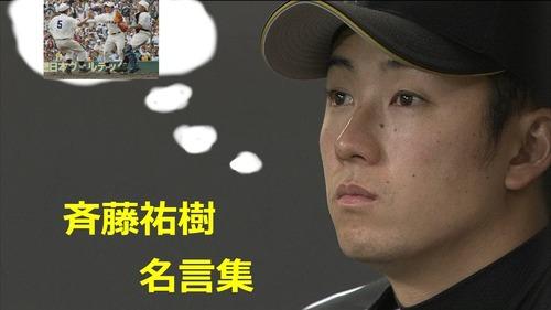 【超衝撃】斎藤佑樹(27)史上、最もヤバイ発言wwwwwのサムネイル画像