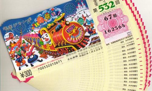 【超衝撃】宝くじで6400万円分買った結果wwwwwwww(画像)のサムネイル画像