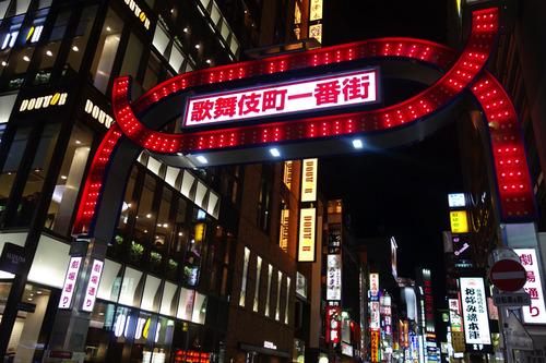 【画像】新宿歌舞伎町のラブホ周辺がヤバ過ぎる・・・・のサムネイル画像