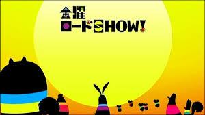 【超悲報】「金曜ロードSHOW!」ガチで終わる・・・・のサムネイル画像