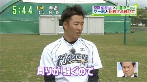 【悲報】斎藤佑樹がストレスでハゲ散らかす・・・。のサムネイル画像