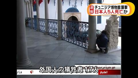 日本人チュニジア襲撃事件の被害者、結城法子さん画像あり犯人は誰?治安場所地図ありのサムネイル画像