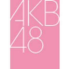 【悲報】AKB新曲に批判殺到wwwww(※動画あり)のサムネイル画像