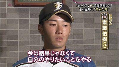 """斎藤佑樹さんが """"持っていたもの""""wwwwwのサムネイル画像"""