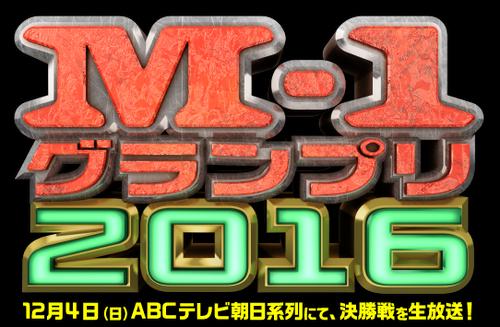 【緊急】M-1王者、銀シャリさん...5日前から優勝が分かってた件!!!(※画像あり)のサムネイル画像