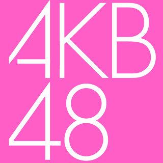 【超悲報】AKB48、ガチで終わる・・・・さようなら・・・・のサムネイル画像