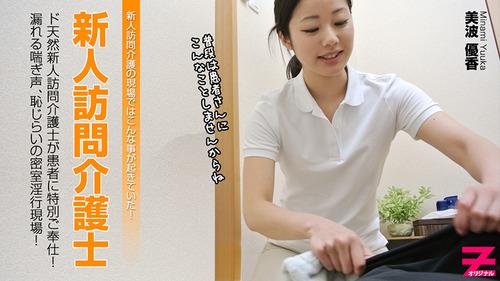 【画像】美人介護士「今から抜きますね♥クチュクチュ…ジュッポ…」→→→のサムネイル画像