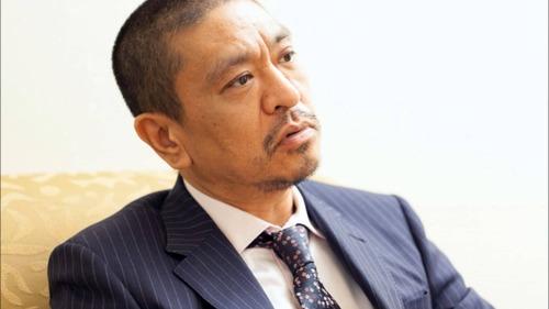 【悲報】松本人志さんを批判した芸人、追放へwwwwwwwwのサムネイル画像