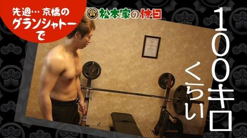 【衝撃画像】「松本家の休日」で松本人志の前で宮迫博之が重量挙げをした結果wwwwwwwのサムネイル画像