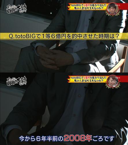 totoBIGで、6億円当たった40歳男の現在wwwwのサムネイル画像