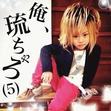 【悲報】金髪だった小学生ホスト、りゅうちゃろ(7)の現在wwwwwwwのサムネイル画像