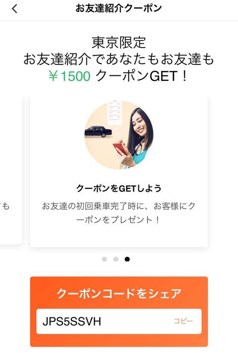 DiDi1500円割引