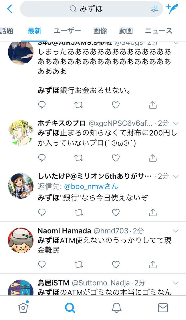 【悲報】みずほ銀行さん、ユーザーを殺す