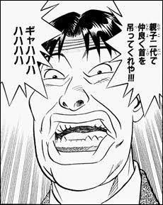 「将太の寿司 敵」の画像検索結果
