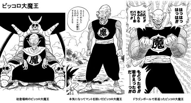 ピッコロ大魔王(戦闘力260)「地球の王になったろ!」