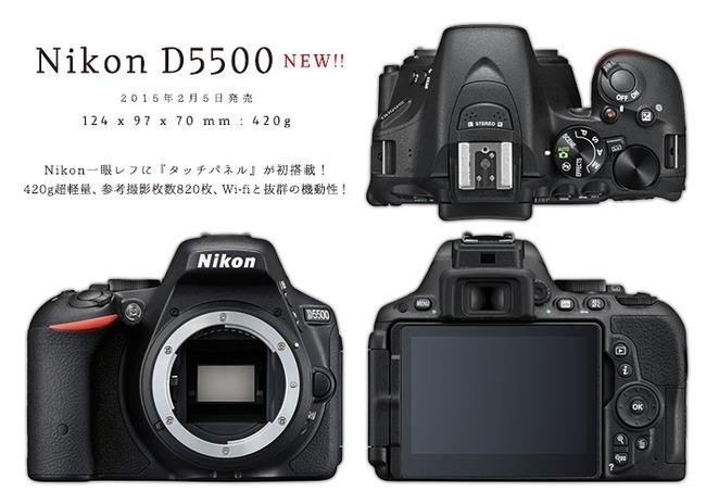 nikon_d5500_1_1