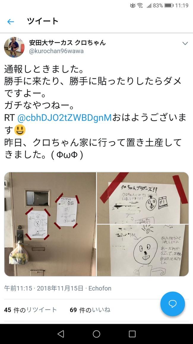 【朗報】黒川明人、ツイカスに家にリア凸され警察にガチ通報