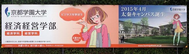kyotogakuen_keizaikeiei0